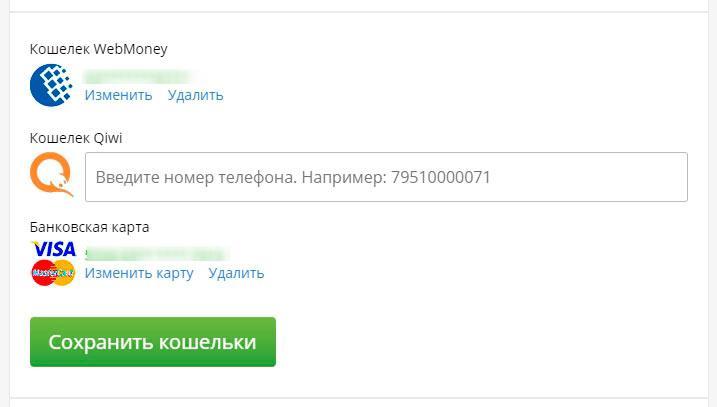 Способы вывода денег с биржи фриланса  kwork.ru