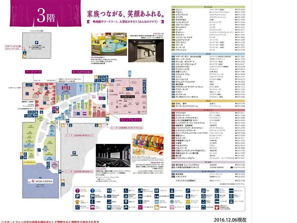 A121.【京都桂川】3階フロアガイド 161206版.jpg