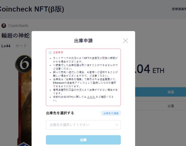 Coincheck NFT 出庫方法
