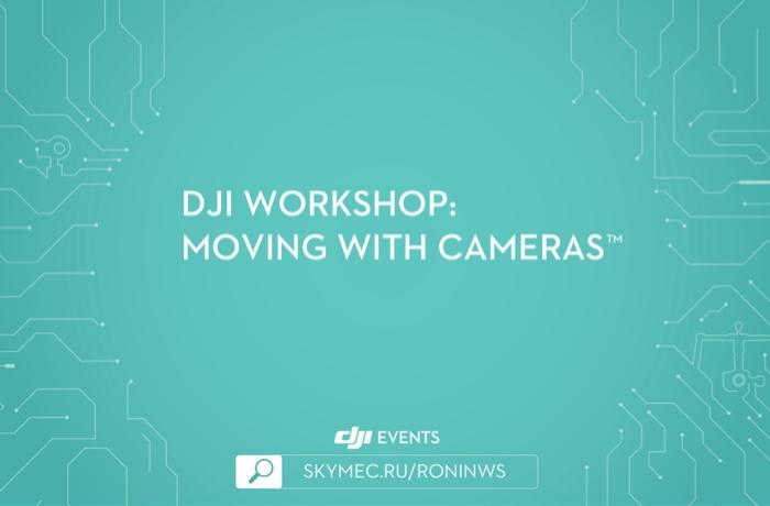 DJI Workshop: Moving with Cameras – свобода в движении!