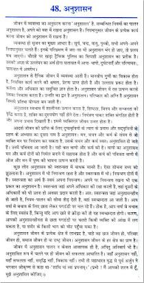 top  punto medio noticias  corporal punishment in schools in hindi essay on discipline in hindi wikipedia