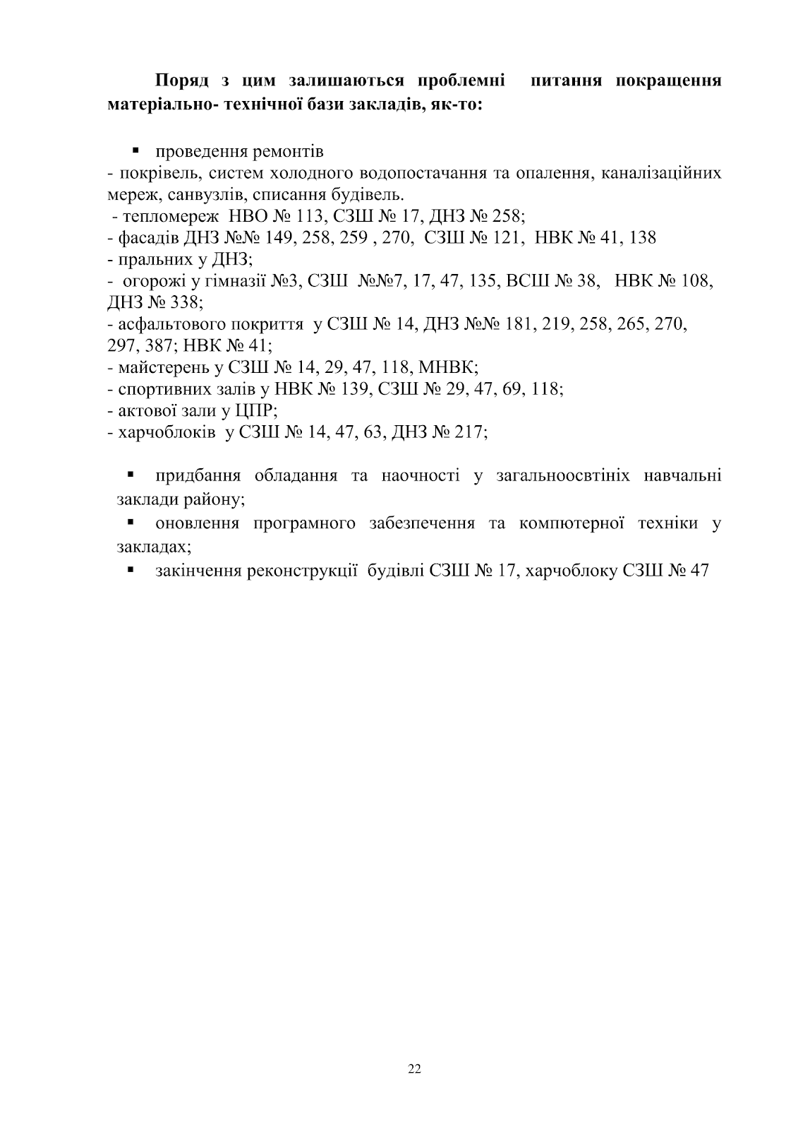 C:\Users\Валерия\Desktop\план 2016 рік\план 2016 рік-022.png