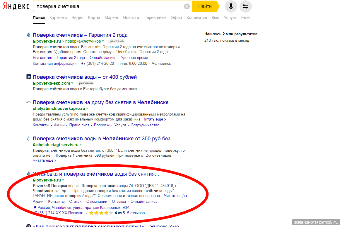 Кейс: Лидогенерация с Яндекс директа в нише с низким средним чеком. Поверка счетчиков.