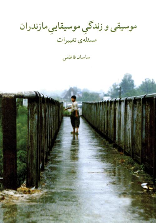 کتاب موسیقی و زندگی موسیقایی مازندران ساسان فاطمی انتشارات ماهور