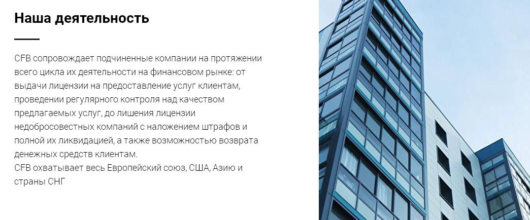 Чарджбэк от Control of Financial Brokerage (CFB): обзор условий, отзывы