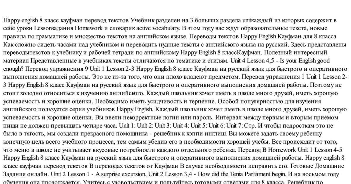 Английский гдз 8 класс кауфман переводчик