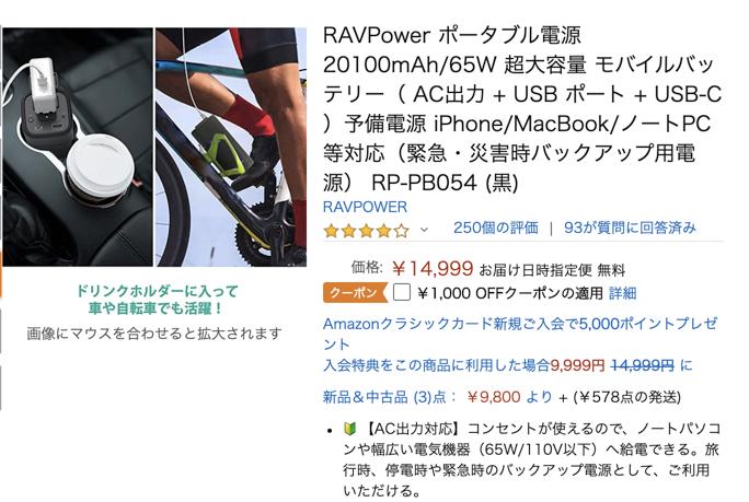 Amazonからの画像Ravpower
