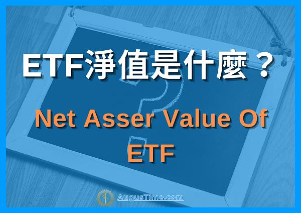 ETF淨值是什麼?折溢價是什麼?