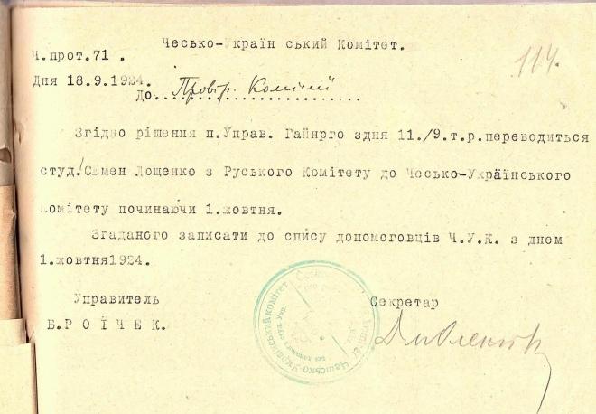Довідка Чесько-українського комітету допомоги українським студентам, видана на підтримку студента С.Лощенка. Прага, 1 жовтня 1924 р.
