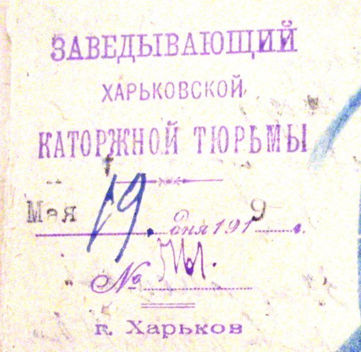 Штамп каторжної тюрми 1919 року