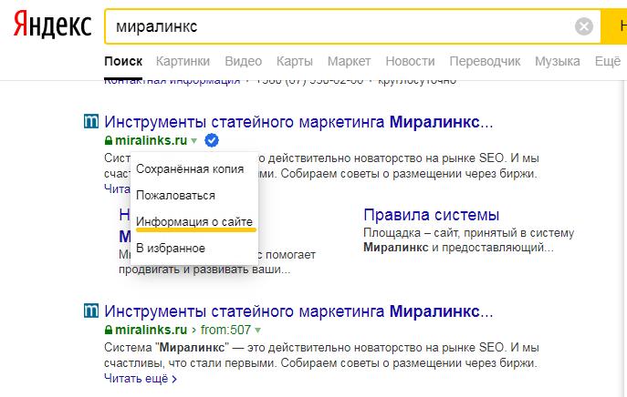 отзывы пользователей о сайте в SERP