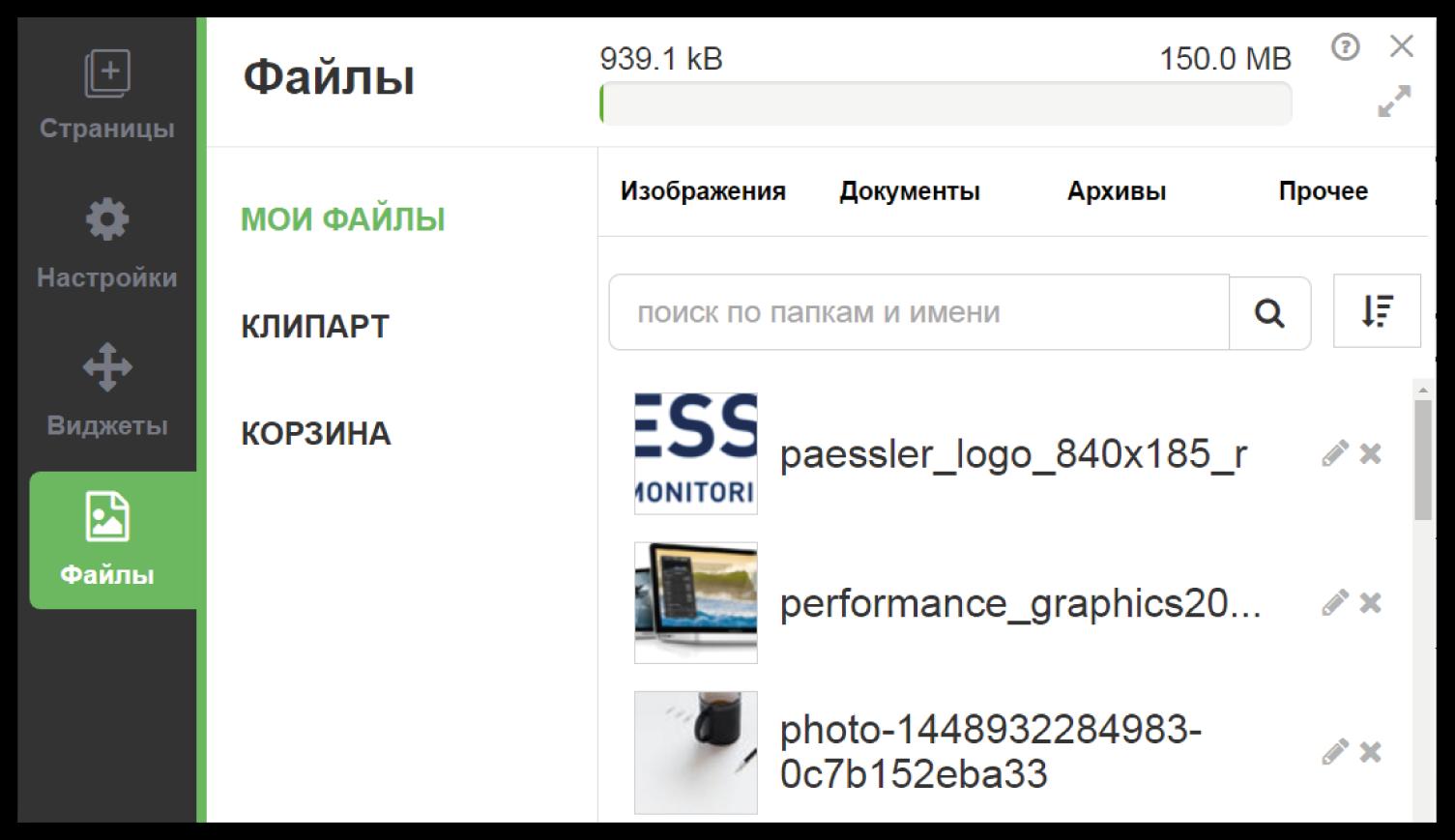 6.-файлы.png