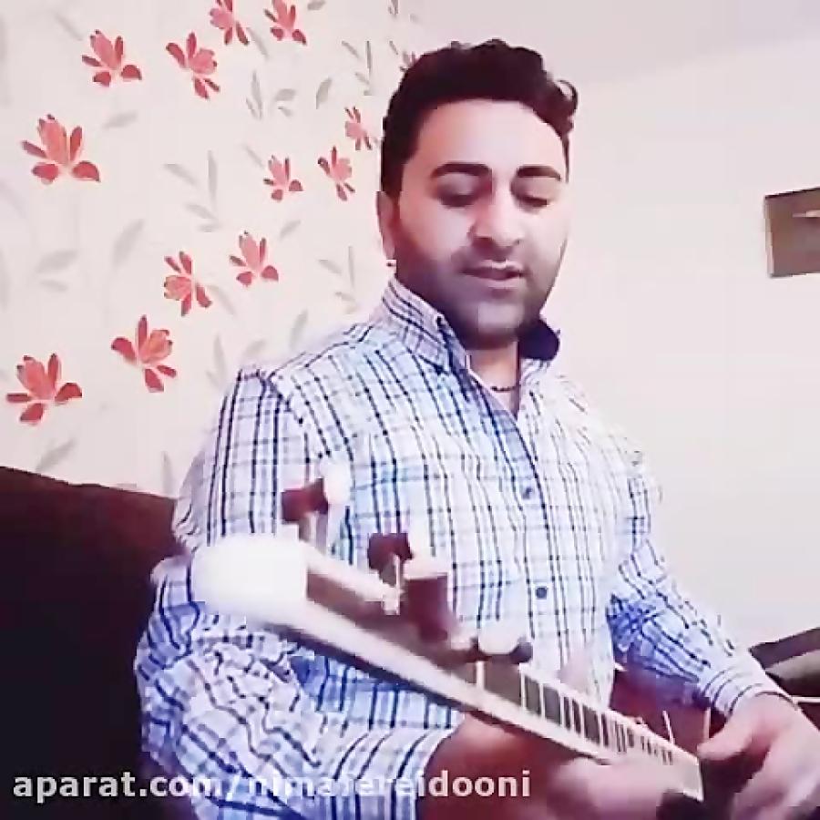 زانا رحیمی سهتار و آواز هنرجوی غیرحضوری سهتار نیما فریدونی از آلمان