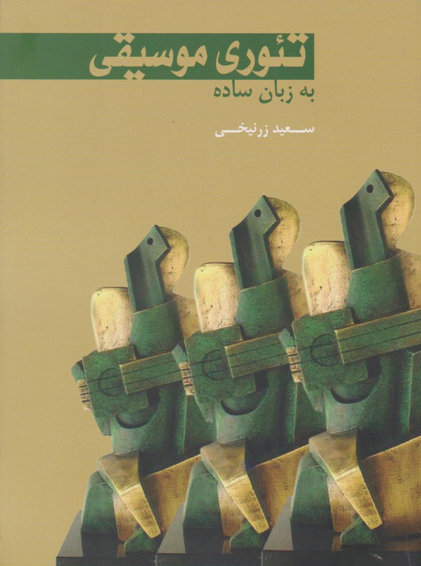 کتاب تئوری موسیقی به زبان ساده سعید زرنیخی انتشارات سرود