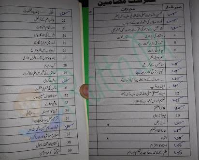 Urdu essays for class 2nd year