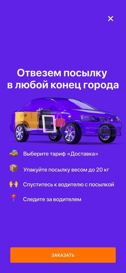 сервис такси «Ситимобил»