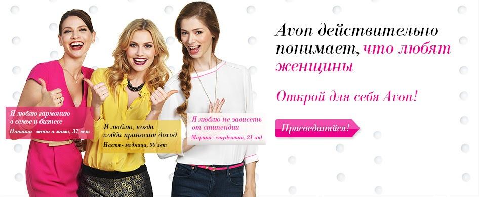 Avon для представителей в украине косметика купить в мозыре