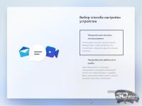Windows 11: особенности, плюсы и минусы, когда выйдет
