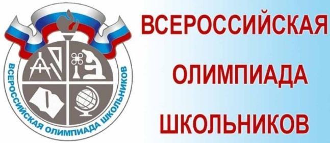 http://gromkischool2.ucoz.ru/js/vserossiyskaya-olimpiada-shkolnikov3.jpg