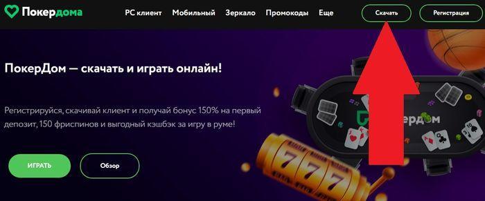 Главная страница официального сайта Pokerdom