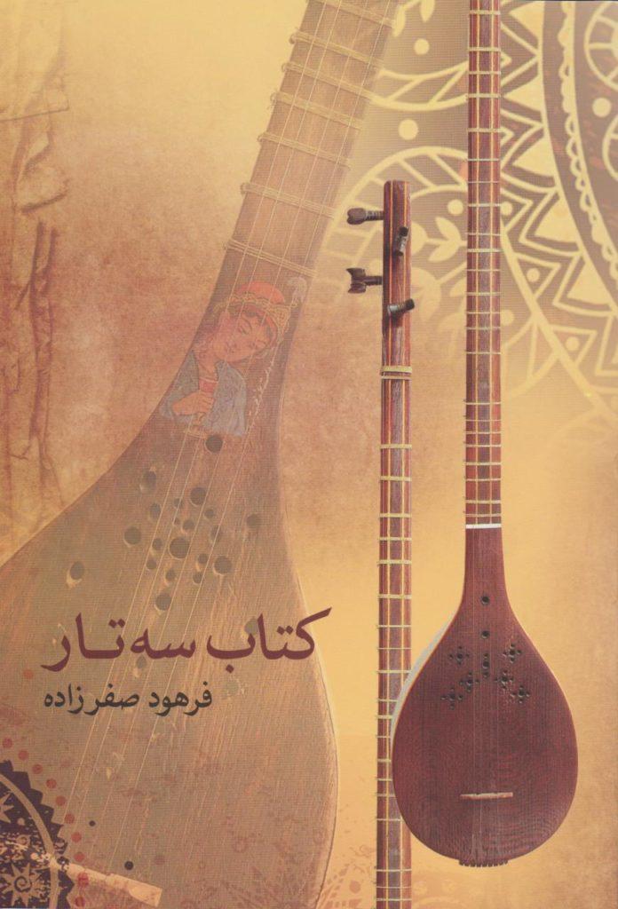 کتاب سهتار فرهود صفرزاده انتشارات ماهور