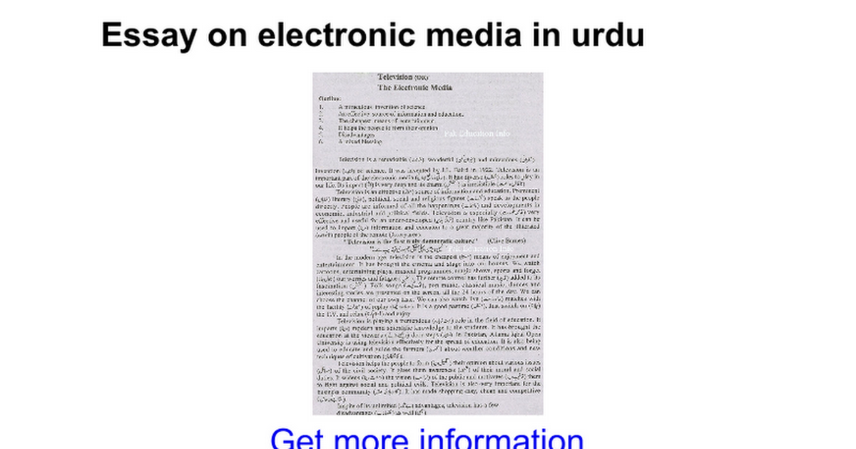 essay on electronic media in urdu google docs