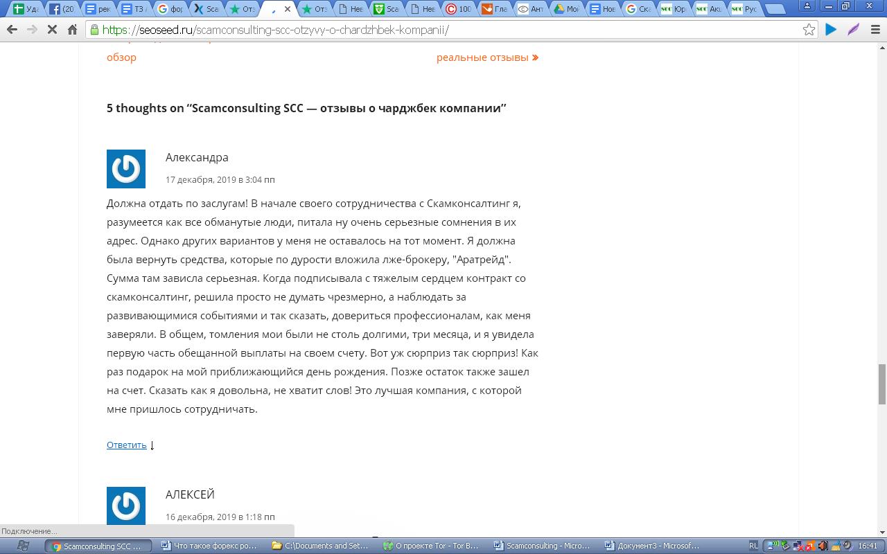 Scamconsulting: обзор чарджбэк-сервиса и объективная оценка отзывов