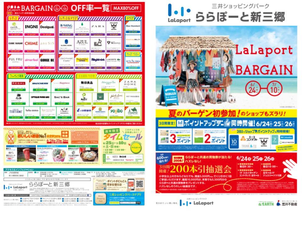 R06.【ららぽーと新三郷 】LaLaport BARGEIN1-1.jpg