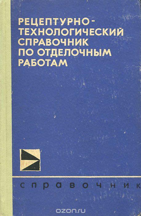 «Рецептурно-технологический справочник по отделочным работам»