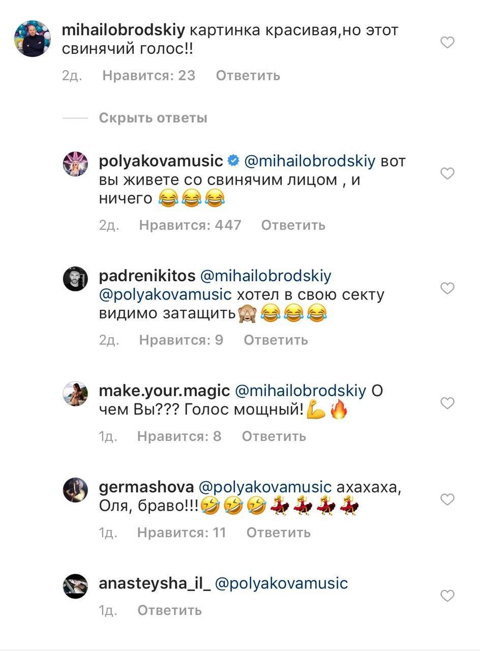Бродский пристает к певице Поляковой
