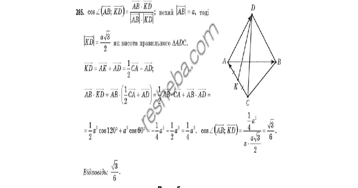 По уровень академический решебник 11 класс геометрии