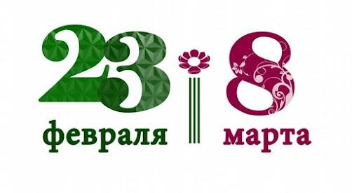 Посвящена сразу двум праздникам – Дню защитника Отечества и Международному женскому дню.