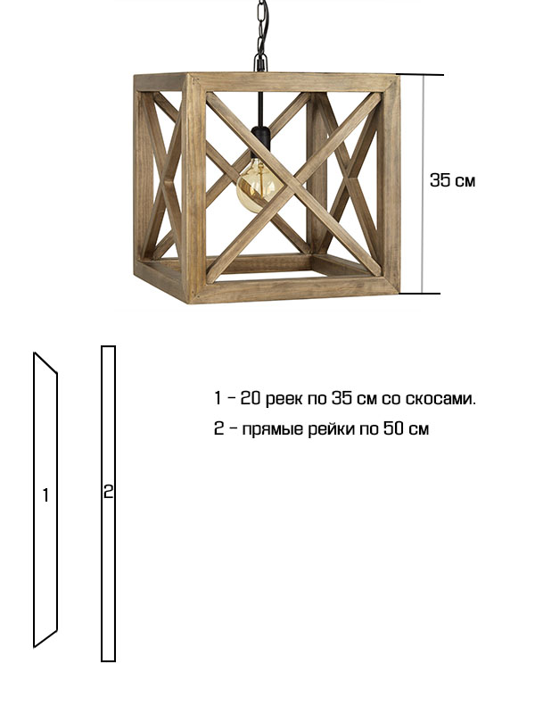 Деревянная люстра из реек с чертежом