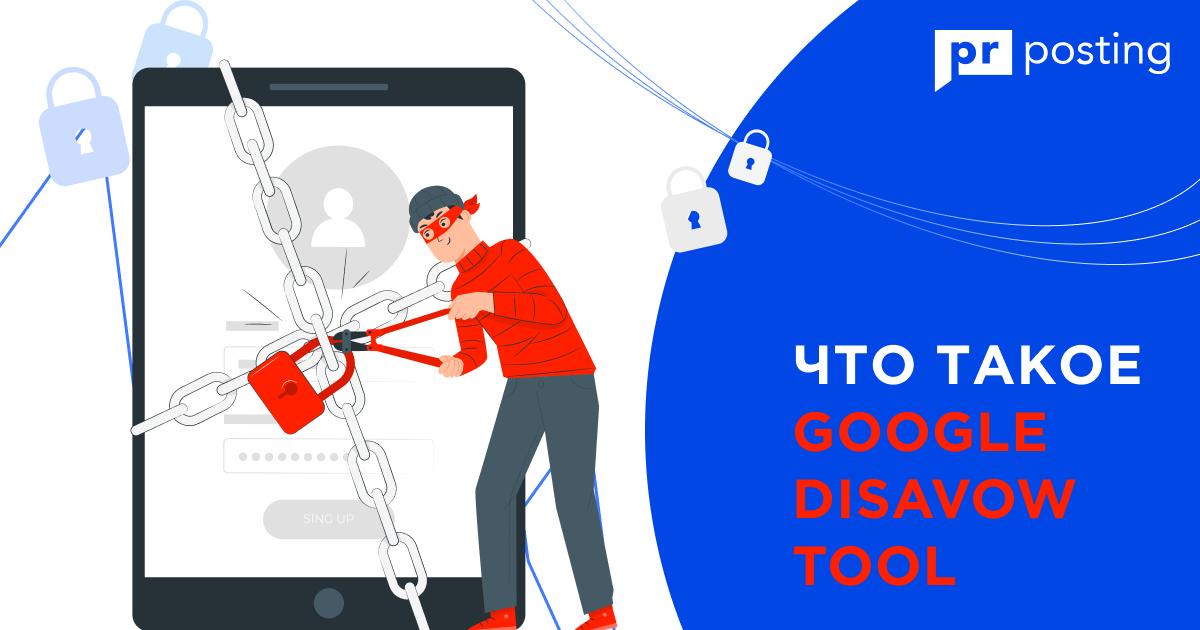 Что такое Google Disavow Tool и как его эффективно использовать в 2021 году