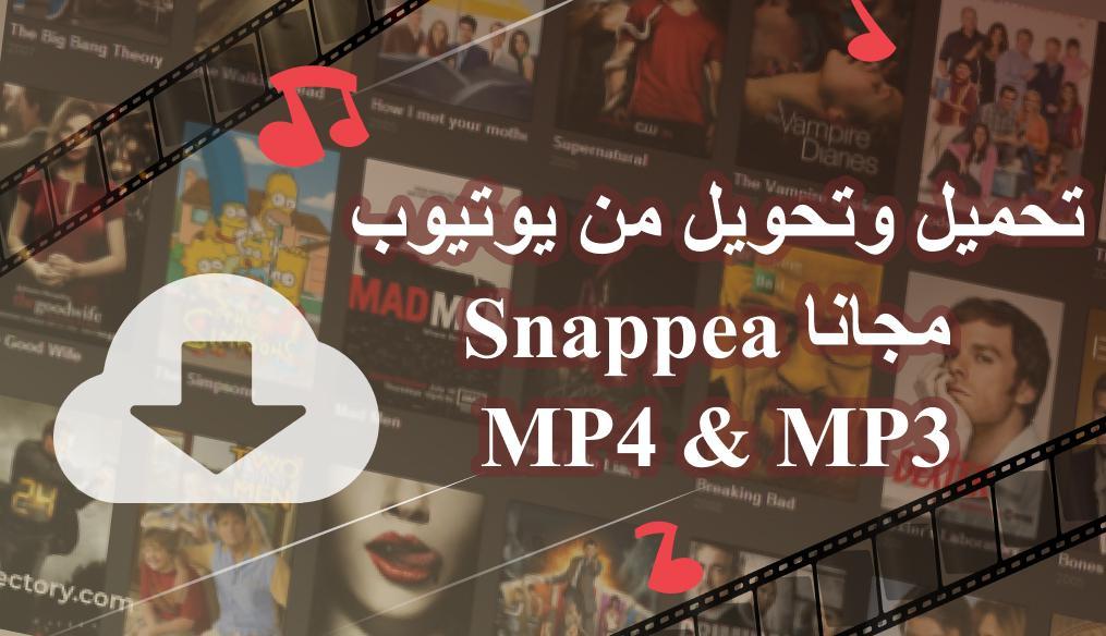 محول يوتيوب الى mp3