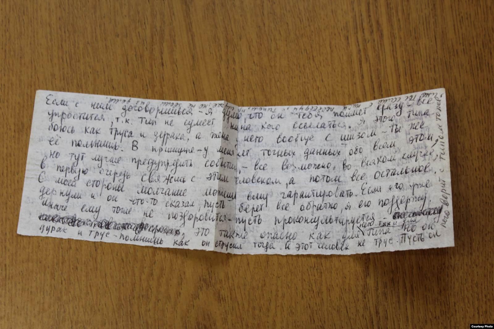 Записка в деле «Крота», переданная КГБ внутрикамерным агентом