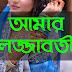 BENGALI LOVE STORY -  ' আমার লজ্জাবতী '