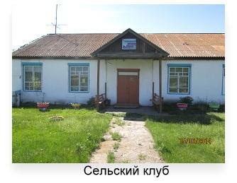 C:\Documents and Settings\Admin\Рабочий стол\Табажак 2\6           сельский клуб.jpg