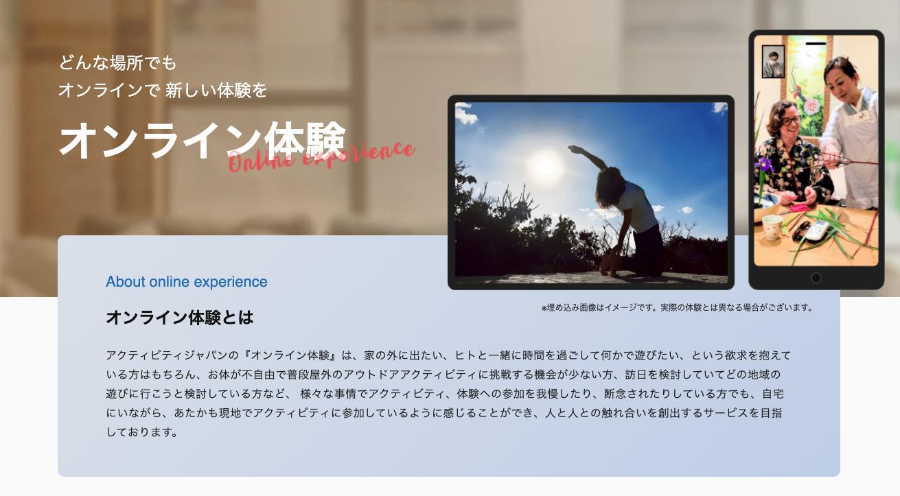 アクティビティジャパンのスクリーンショット