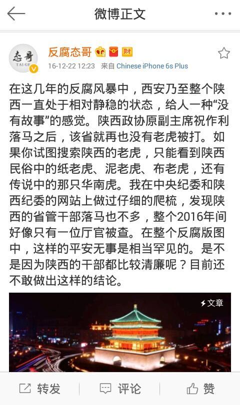 陕西各级政府用流氓黑社会手段控制镇压访民上访申冤