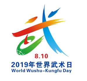 "The logo is composed of a ""Wu"" character, a wushu athlete, flying ribbons, and the earth. The ""Wu"" character is organically combine with wushu athletes. The lines are smooth and dynamic, reflecting the characteristics of wushu, and the flying ribbons and earth call on the global people to participate in the wushu movement, exchange friendship, and share the charm of wushu."