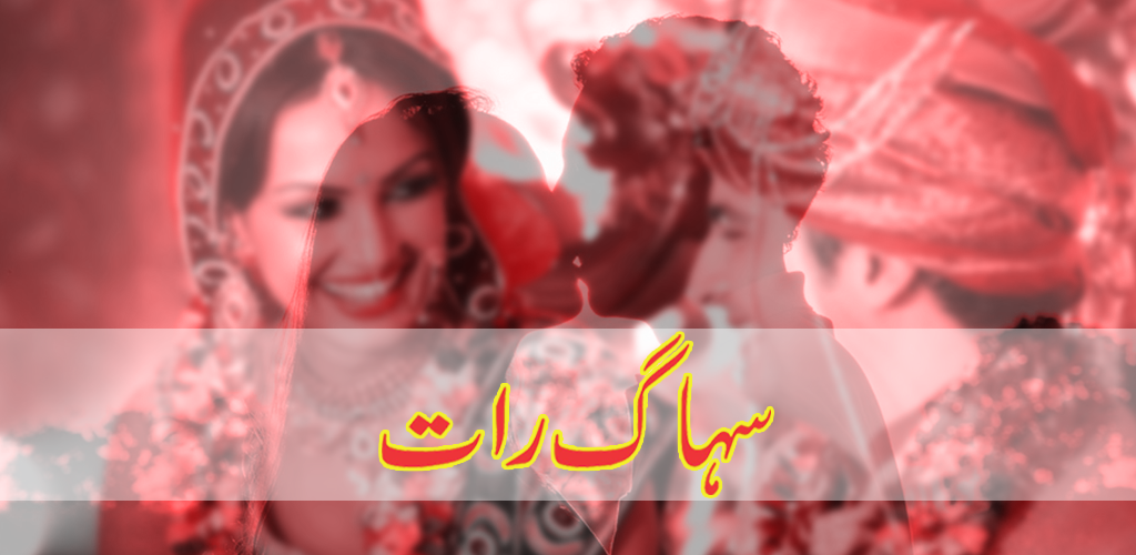 Suhaag Raat Wedding Night True Romance Tips Apk Right And Correct Way To Start