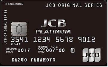 JCBプラチナカードにはグルメ・ベネフィットなどのサービスがたくさんある!