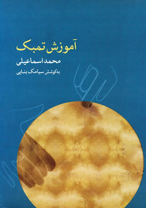 کتاب تمبک محمد اسماعیلی انتشارات ماهور