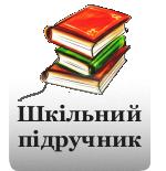 Шкільний підручник