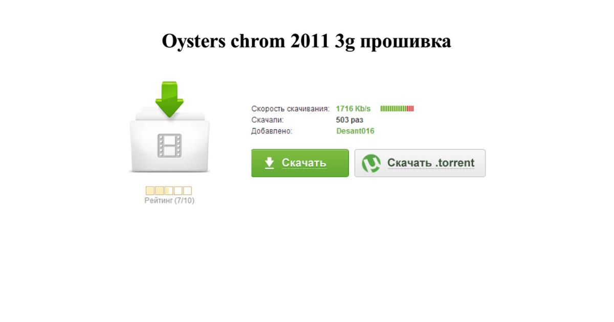 Скачать драйвер для oysters chrom 2011 3g