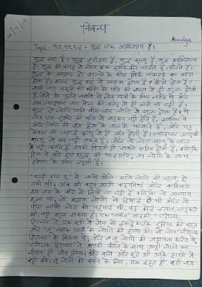 badh essay in hindi