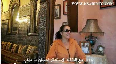 الفنانة القديرة احسان الرميقي في حوار حصري مع القصر أنفو