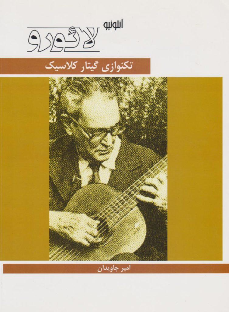 کتاب آنتونیو لائورو تکنوازی گیتار کلاسیک امیر جاویدان انتشارات هنر و فرهنگ