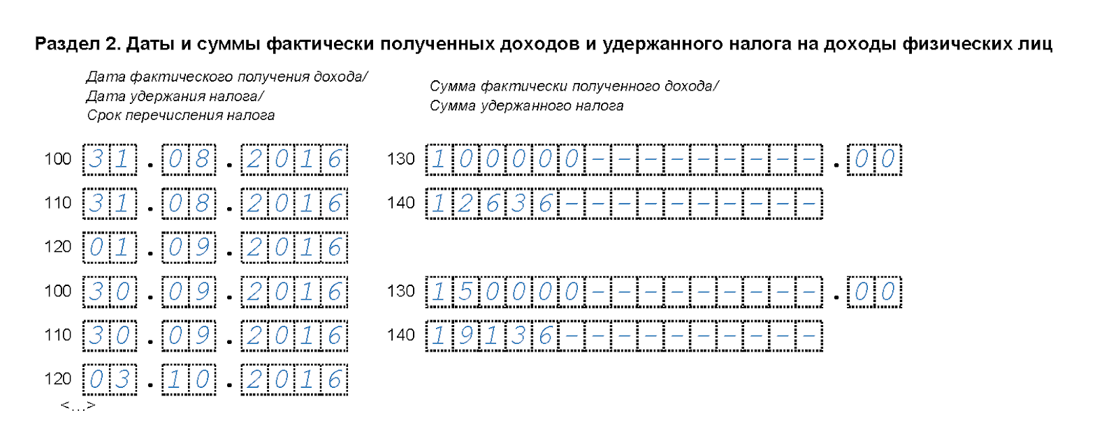 Образец заполнения 6 НДФЛ за 3 квартал 2016 года 2